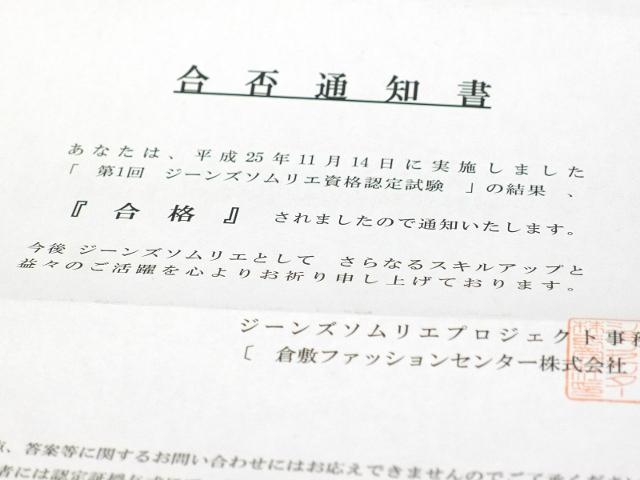 js131218-gokaku01.JPG