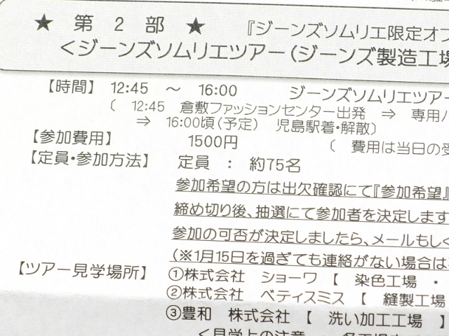 js131218-gokaku03.JPG