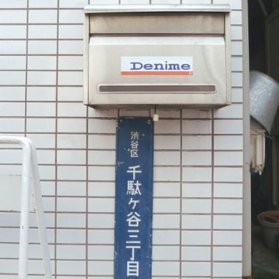 js140920-denime04