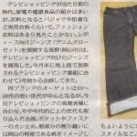 加山雄三さんのゆうゆう散歩で紹介された「倉敷らくらく美脚ジーンズ」をチェック!