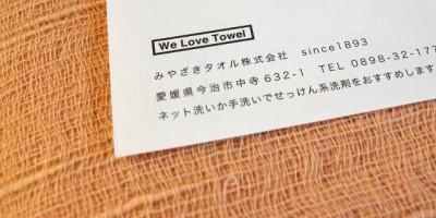 js141022-towel05