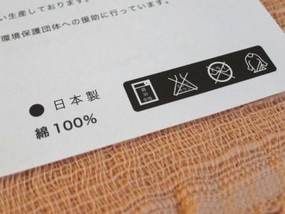 js141022-towel06