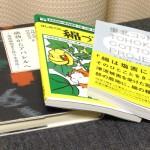 ジーンズ関連で最近買った本・借りた本、いままでに読んだ本とかとか。