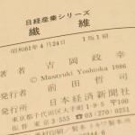 読書感想: 日経産業シリーズ 繊維(吉岡政幸, 日本経済新聞社)