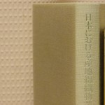 読書感想: 日本における産地綿織物業の展開(阿部武司, 東京大学出版会)