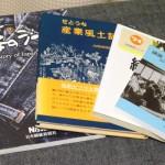 最近買ったジーンズ関連本、「ヒストリー日本のジーンズ」「おかやま今昔」ほか。