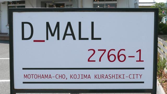 js150821-dmall02