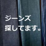 【Q】昔買ったお気に入りのジーンズと同じようなものがほしいのですが、見つかりません。